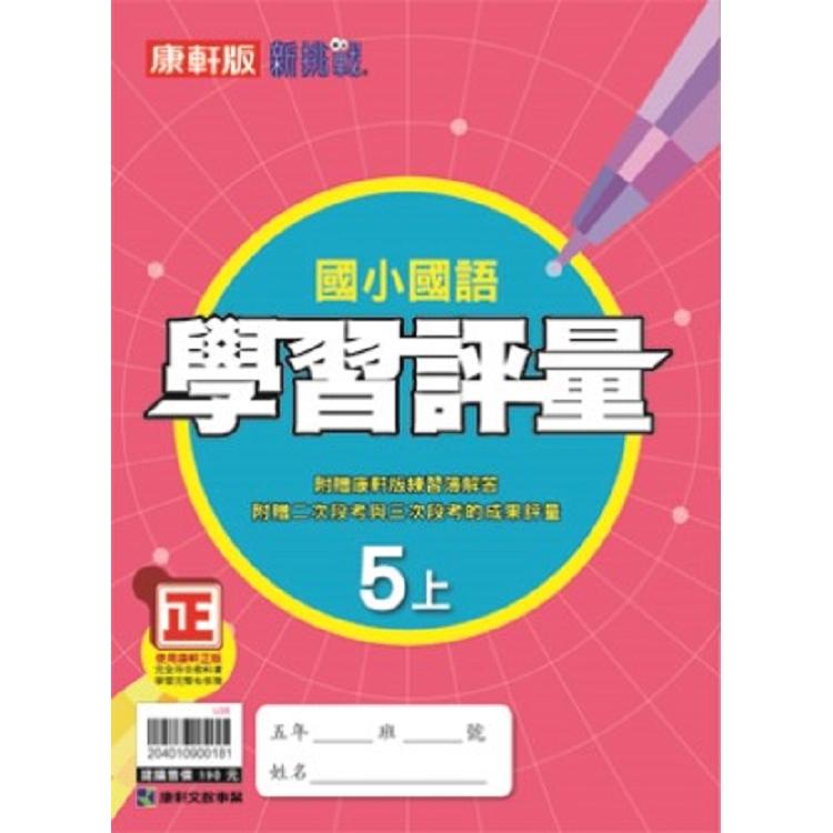 國小康軒新挑戰學習評量國語五上(108學年)