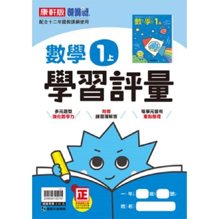 國小康軒新挑戰學習評量數學一上(108學年)