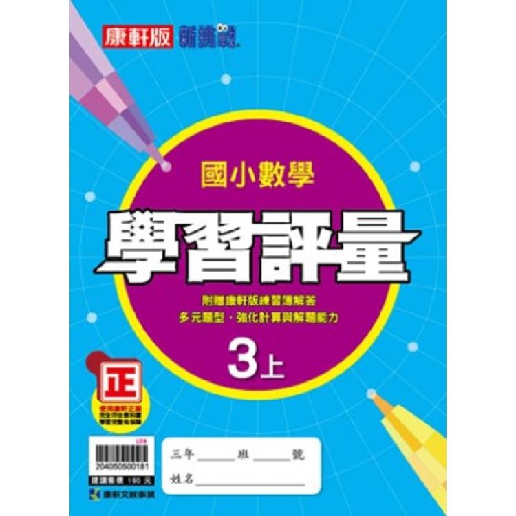 國小康軒新挑戰學習評量數學三上(108學年)