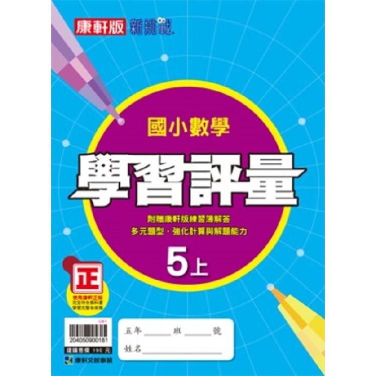 國小康軒新挑戰學習評量數學五上(108學年)