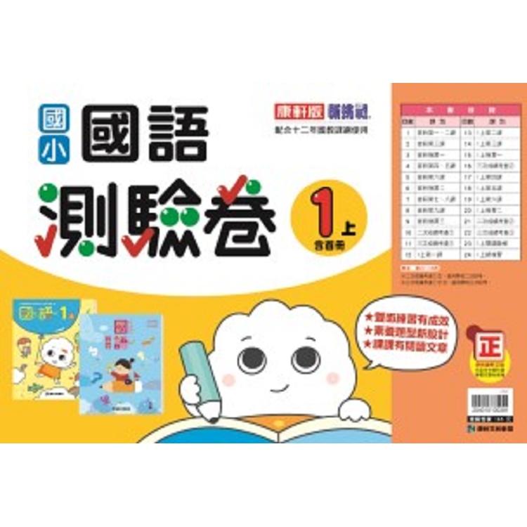 國小康軒新挑戰測驗卷國語一上(108學年)