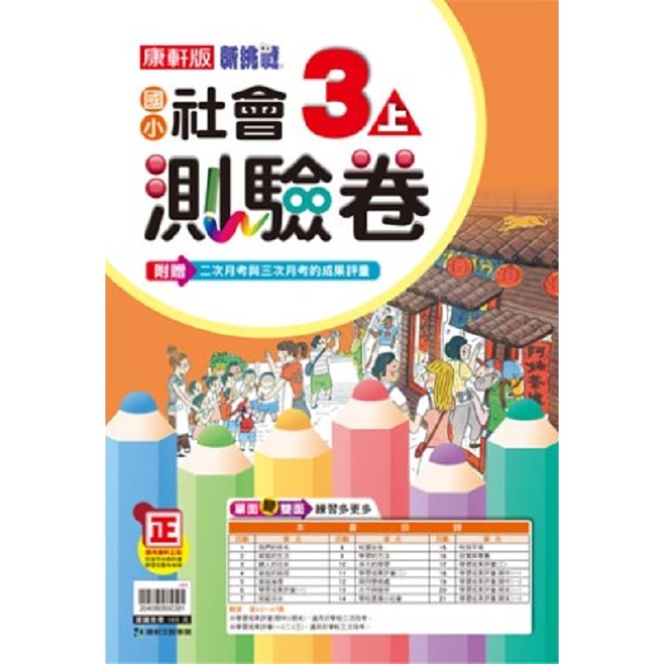 國小康軒新挑戰測驗卷社會三上(108學年)