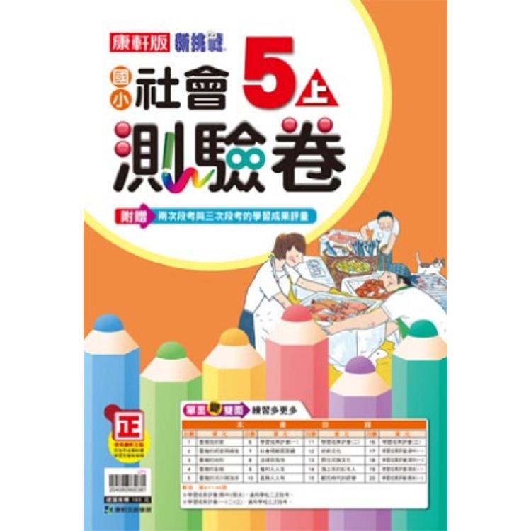 國小康軒新挑戰測驗卷社會五上(108學年)