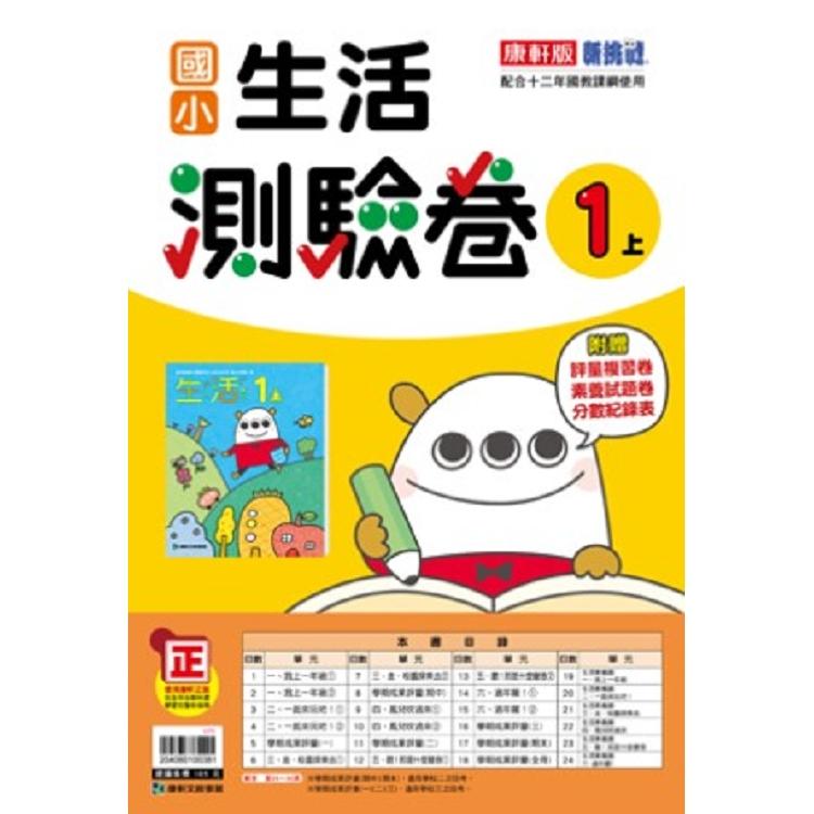 國小康軒新挑戰測驗卷生活一上(108學年)