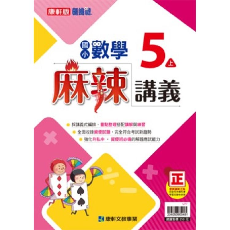 國小康軒新挑戰{麻辣}講義數學五上(108學年)