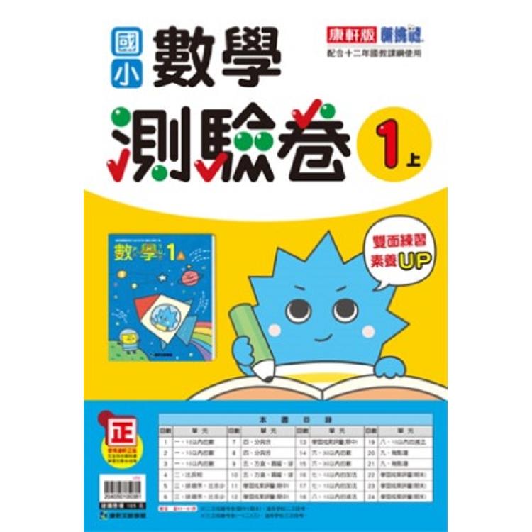 國小康軒新挑戰測驗卷數學一上(108學年)