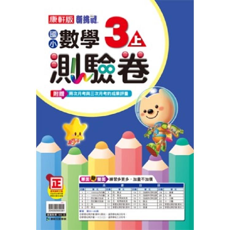 國小康軒新挑戰測驗卷數學三上(108學年)