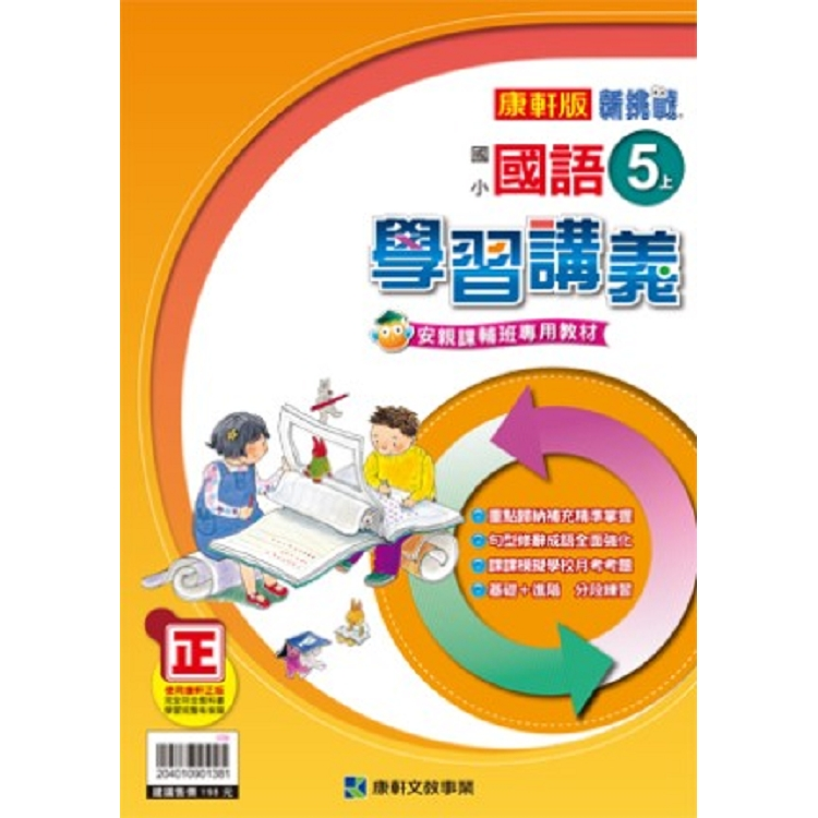 國小康軒新挑戰學習講義國語五上(108學年)