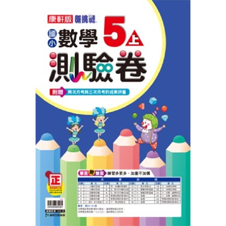 國小康軒新挑戰測驗卷數學五上(108學年)