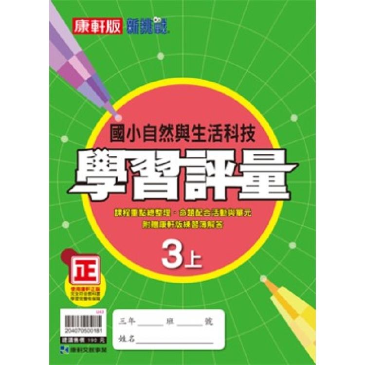 國小康軒新挑戰學習評量自然三上(108學年)