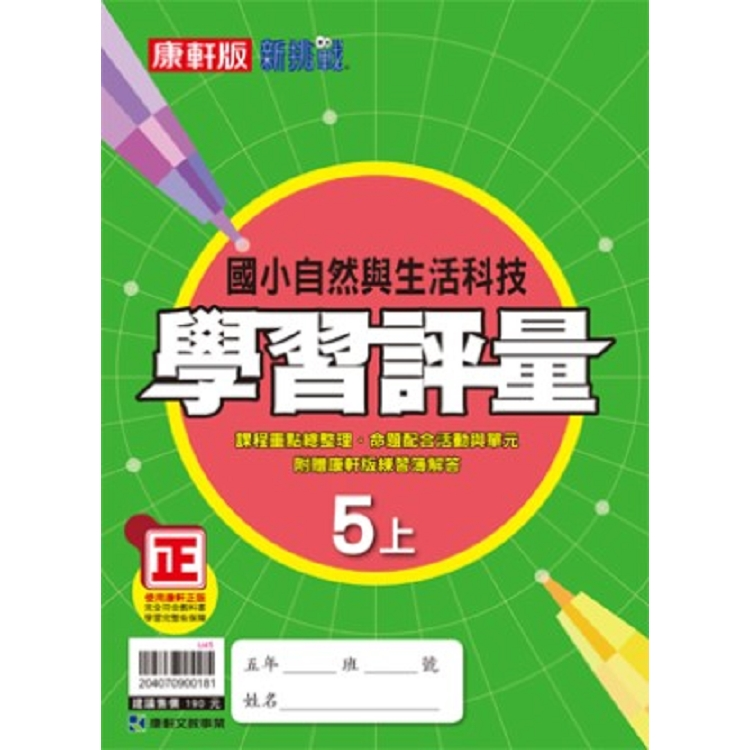 國小康軒新挑戰學習評量自然五上(108學年)
