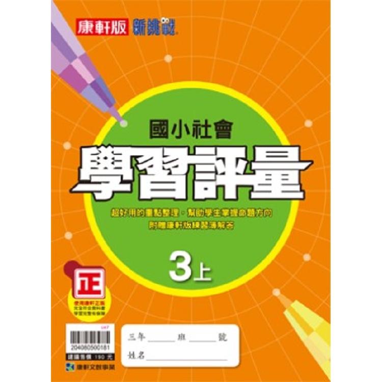 國小康軒新挑戰學習評量社會三上(108學年)