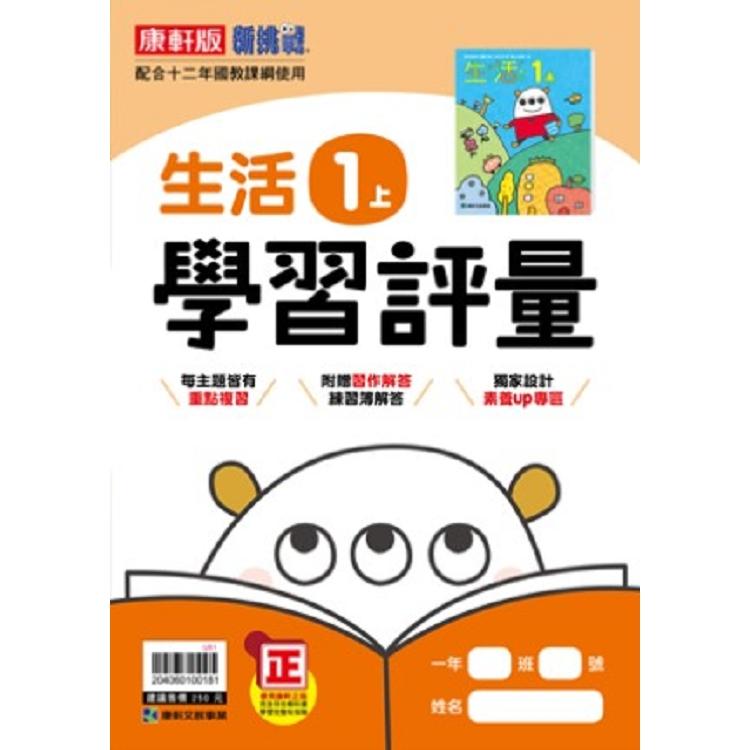 國小康軒新挑戰學習評量生活一上(108學年)