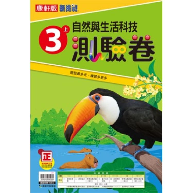 國小康軒新挑戰測驗卷自然三上(108學年)