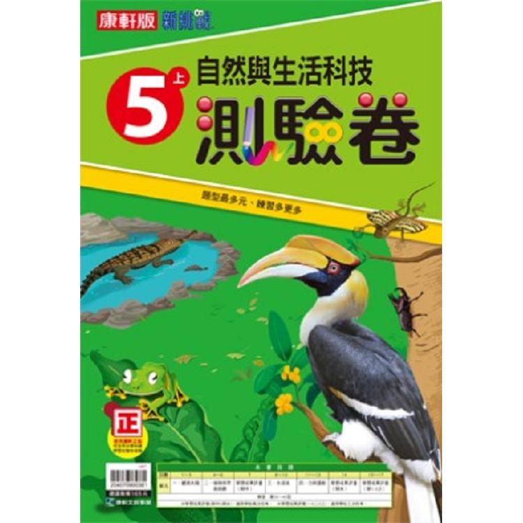 國小康軒新挑戰測驗卷自然五上(108學年)