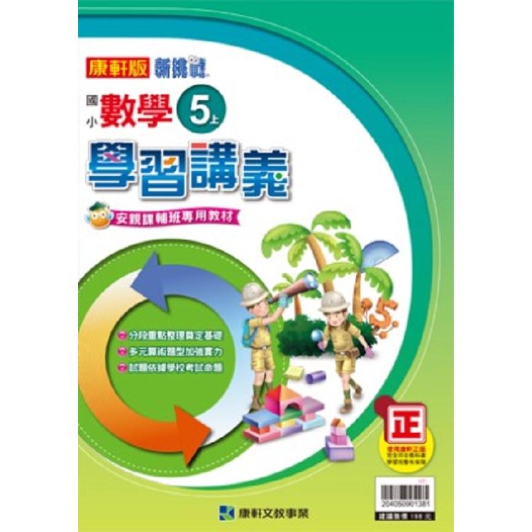 國小康軒新挑戰學習講義數學五上(108學年)