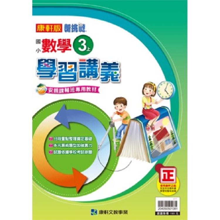 國小康軒新挑戰學習講義數學三上(108學年)