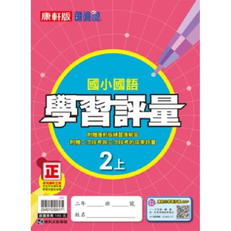 國小康軒新挑戰學習評量國語二上(108學年)