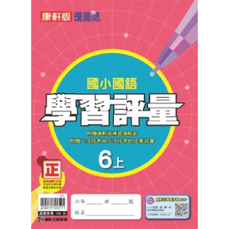 國小康軒新挑戰學習評量國語六上(108學年)