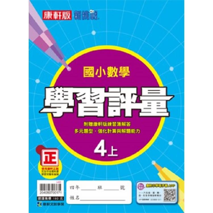 國小康軒新挑戰學習評量數學四上(108學年)