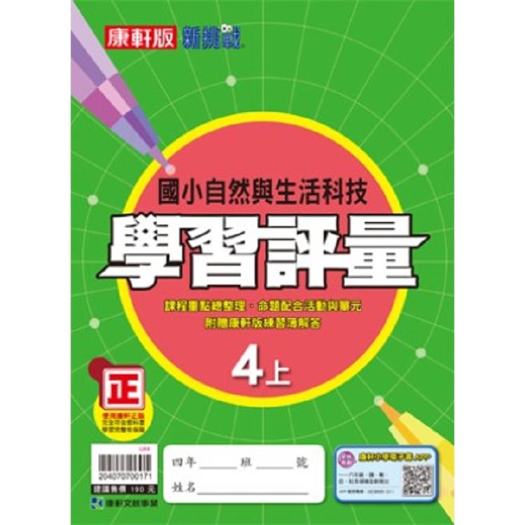 國小康軒新挑戰學習評量自然四上(108學年)