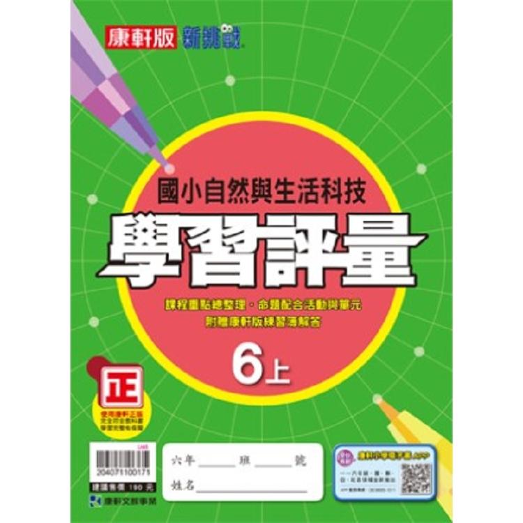 國小康軒新挑戰學習評量自然六上(108學年)