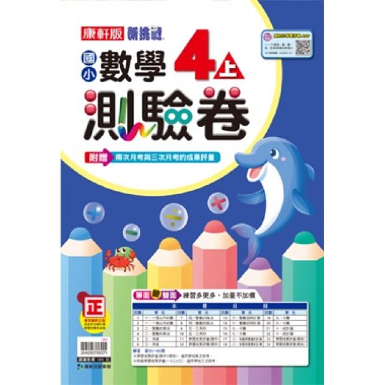 國小康軒新挑戰測驗卷數學四上(108學年)