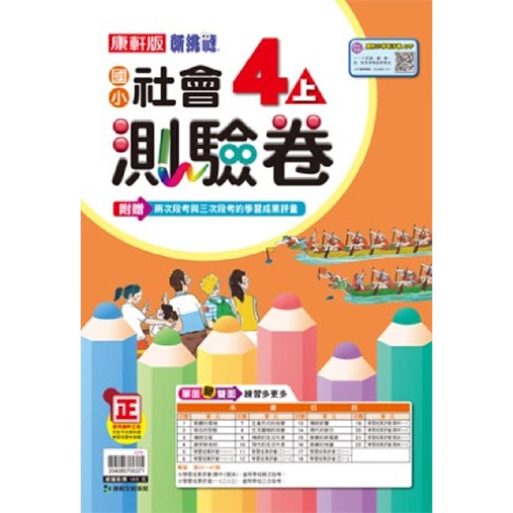 國小康軒新挑戰測驗卷社會四上(108學年)