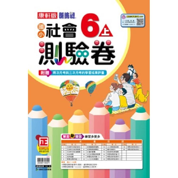 國小康軒新挑戰測驗卷社會六上(108學年)