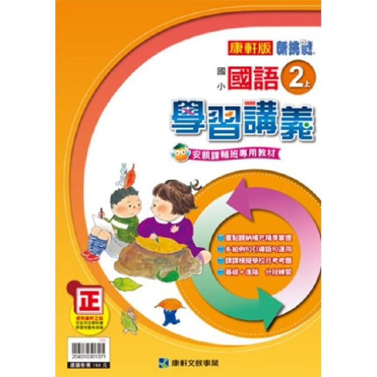 國小康軒新挑戰學習講義國語二上(108學年)