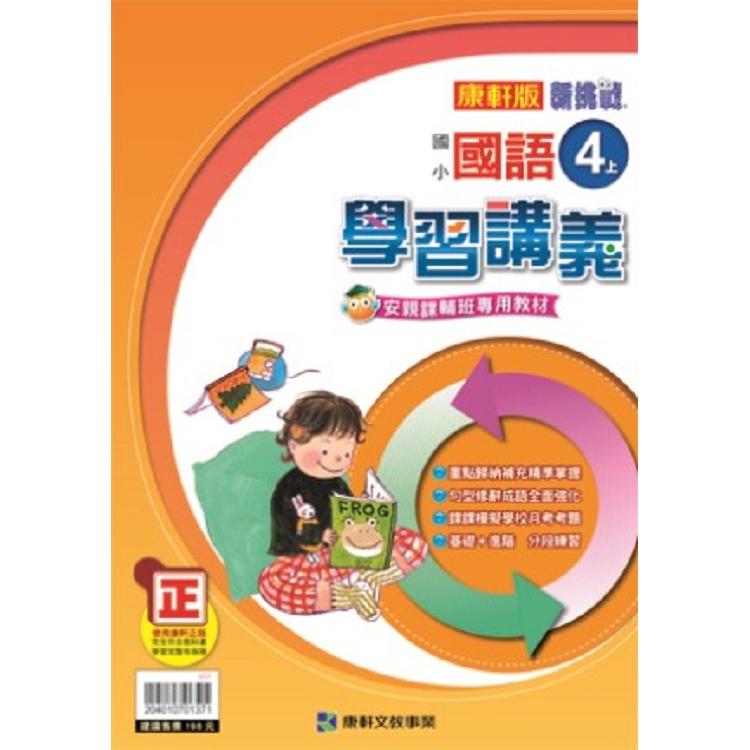 國小康軒新挑戰學習講義國語四上(108學年)
