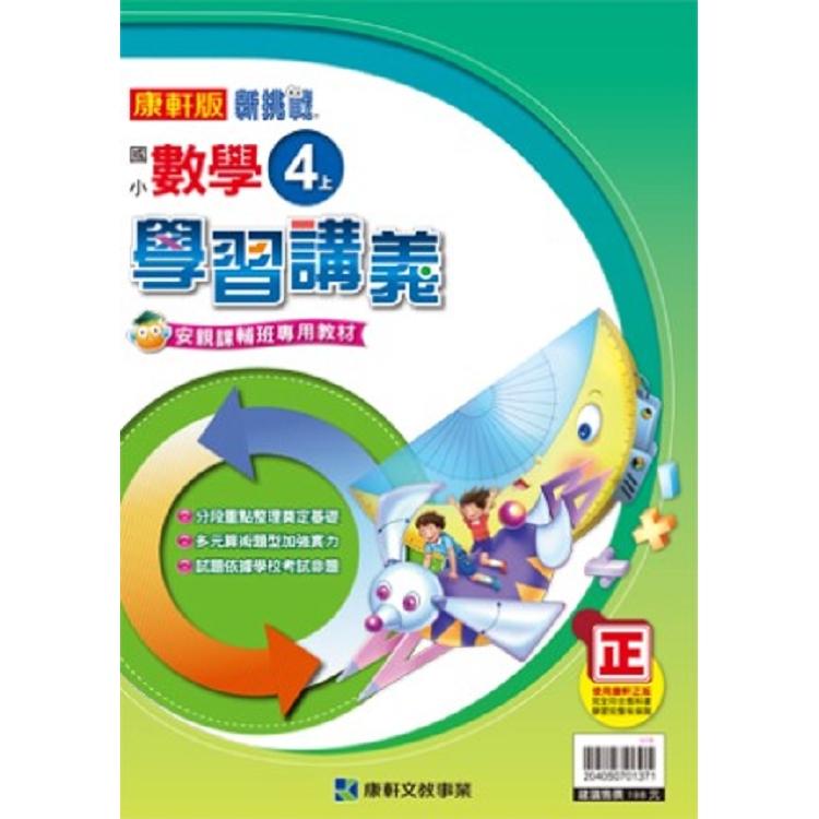 國小康軒新挑戰學習講義數學四上(108學年)