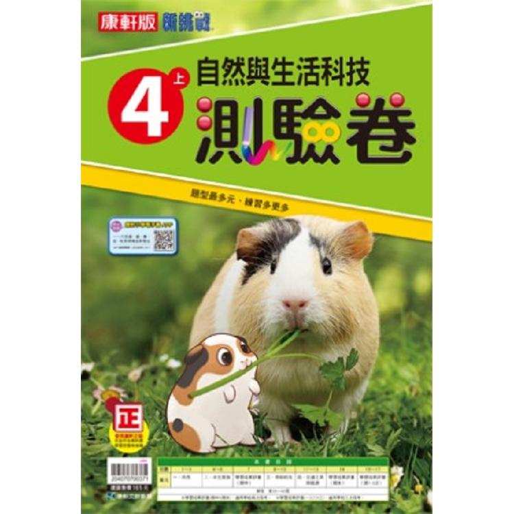 國小康軒新挑戰測驗卷自然四上(108學年)