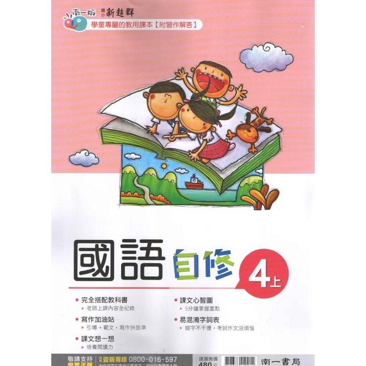 國小南一新超群自修國語四上(108學年)