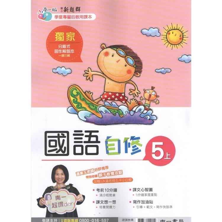 國小南一新超群自修國語五上(108學年)