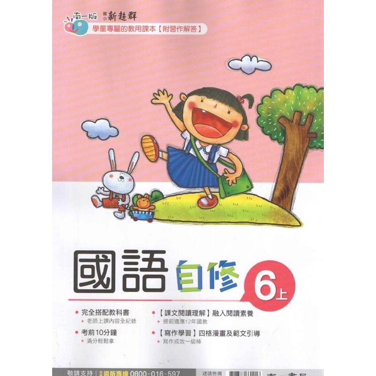 國小南一新超群自修國語六上(108學年)