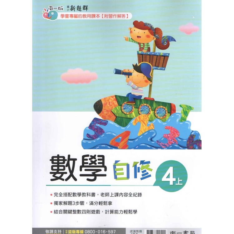 國小南一新超群自修數學四上(108學年)