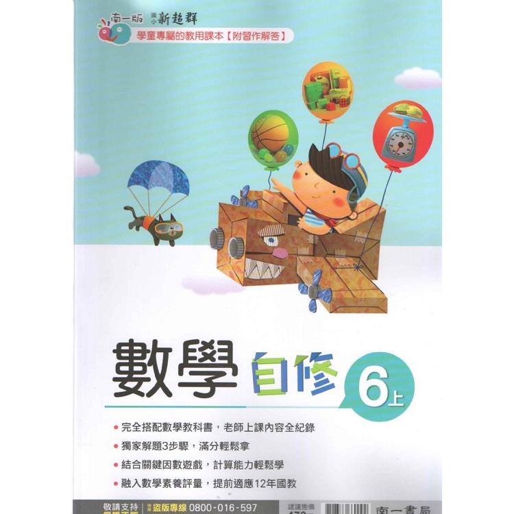 國小南一新超群自修數學六上(108學年)