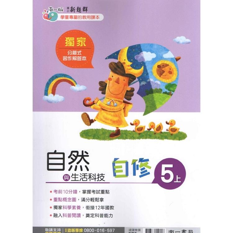 國小南一新超群自修自然五上(108學年)
