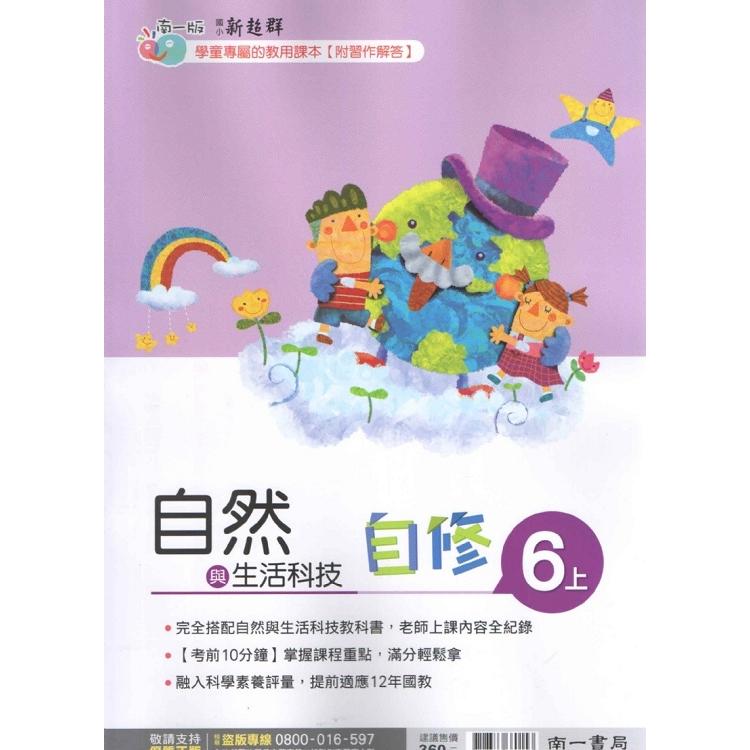 國小南一新超群自修自然六上(108學年)