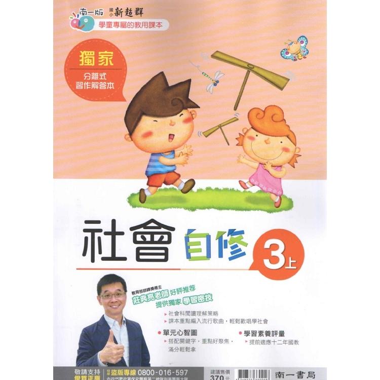 國小南一新超群自修社會三上(108學年)
