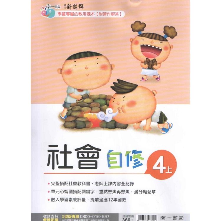 國小南一新超群自修社會四上(108學年)