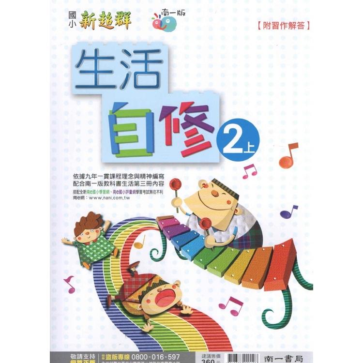 國小南一新超群自修生活二上(108學年)