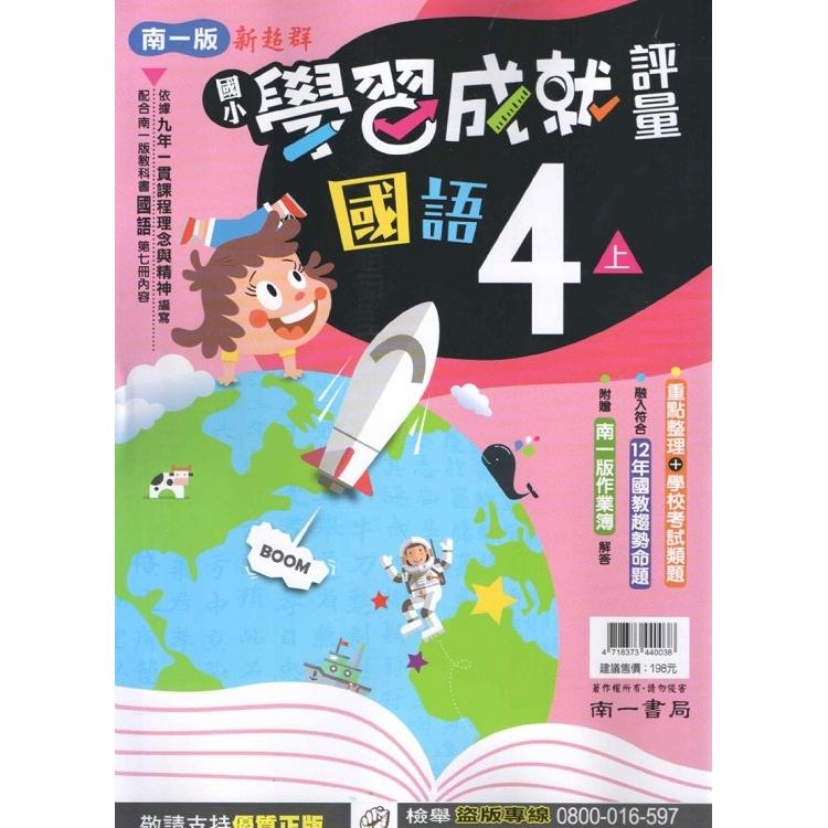 國小南一新超群評量國語四上(108學年)