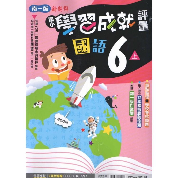 國小南一新超群評量國語六上(108學年)