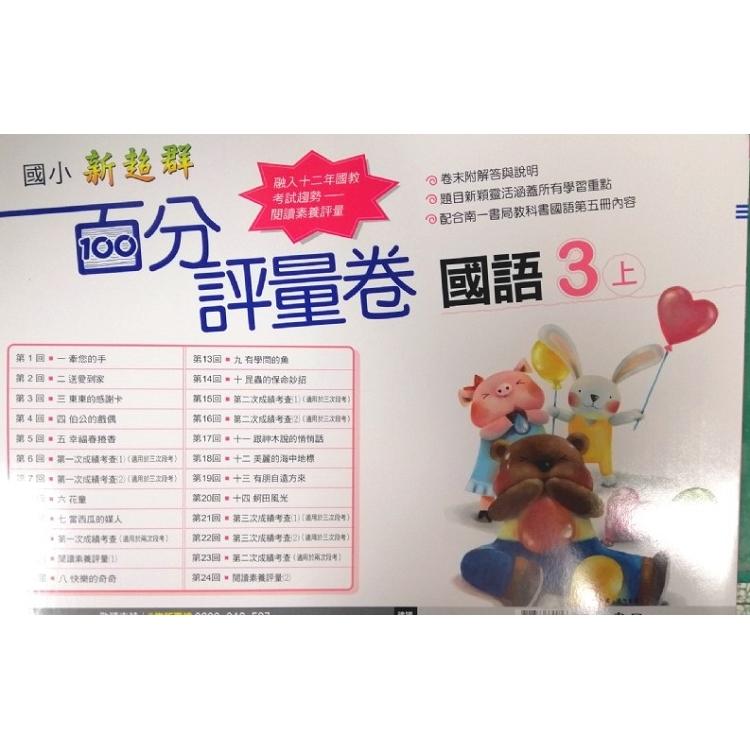 國小南一新超群百分評量卷國語三上(108學年)