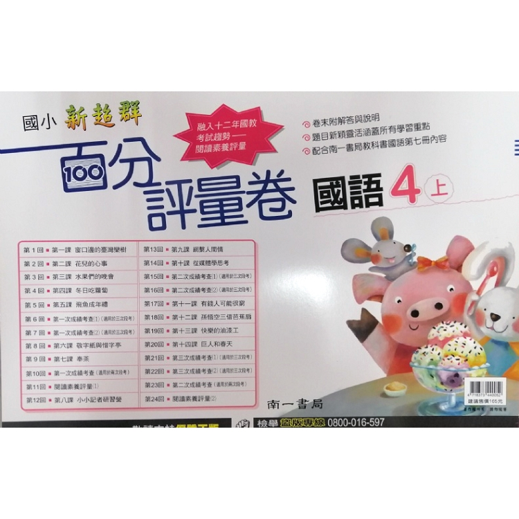 國小南一新超群百分評量卷國語四上(108學年)