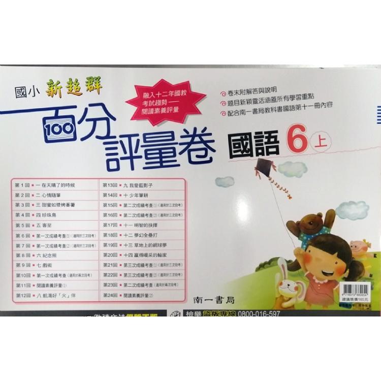 國小南一新超群百分評量卷國語六上(108學年)