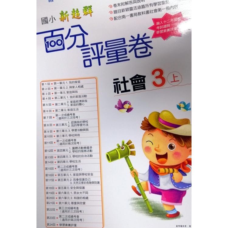 國小南一新超群百分評量卷社會三上(108學年)