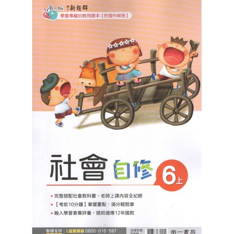國小南一新超群自修社會六上(108學年)